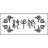 Handmade (Chinese)