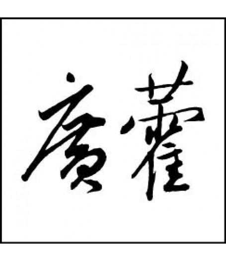 PATCHOULI -- Xianyu Shu