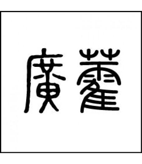 PATCHOULI -- Xu Shen